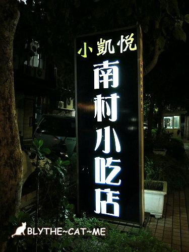 南村小吃 (2).JPG
