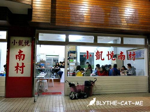 南村小吃 (4).JPG