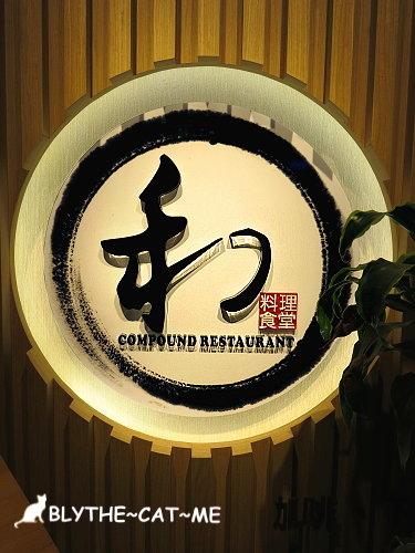 和料理食堂 (5).JPG