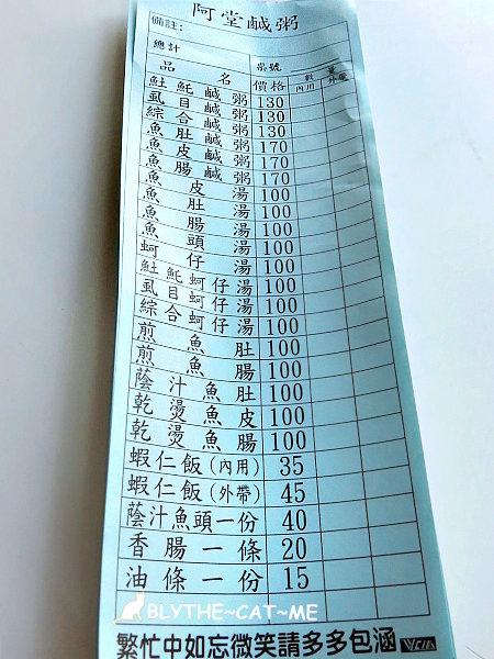 阿堂鹹粥 (6).JPG