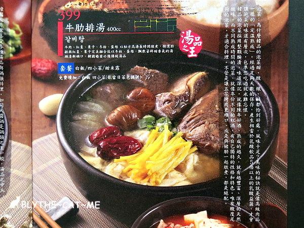 韓品肋排ATT4FUN (16).JPG