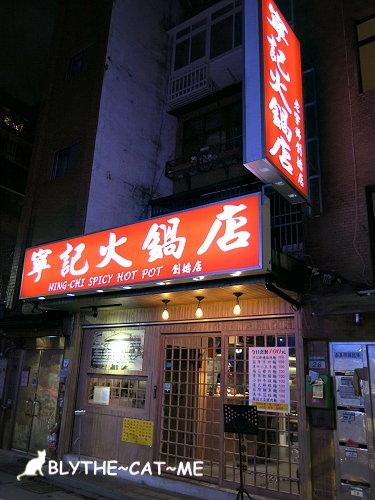 寧記麻辣火鍋 (2).JPG