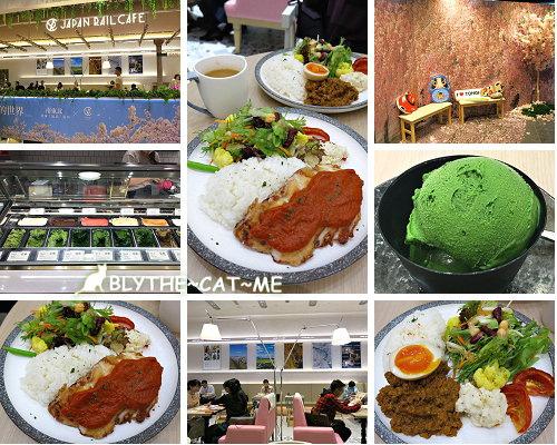 Japan Rail Cafe (1).jpg