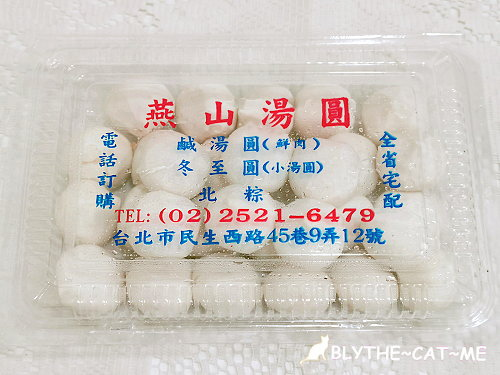 燕山湯圓 (29).jpg