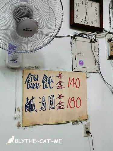 燕山湯圓 (27).jpg