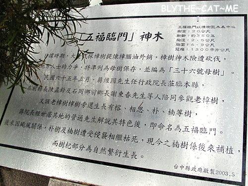 五福臨門 (3).JPG