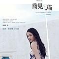 陳喬恩-一般版COVER(小檔).jpg