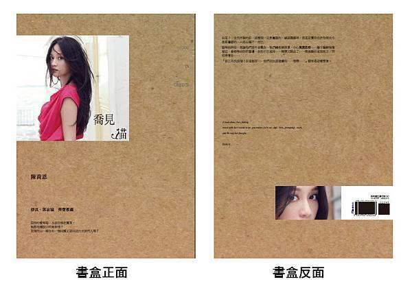 陳喬恩特別版書盒封面.jpg