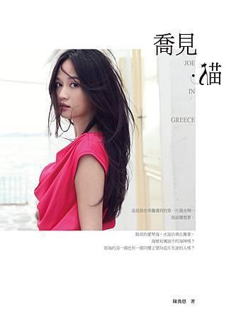 陳喬恩-特別版COVER(小檔).jpg
