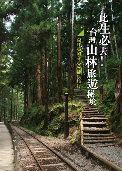 此生必去台灣山林旅遊秘境COVER.jpg