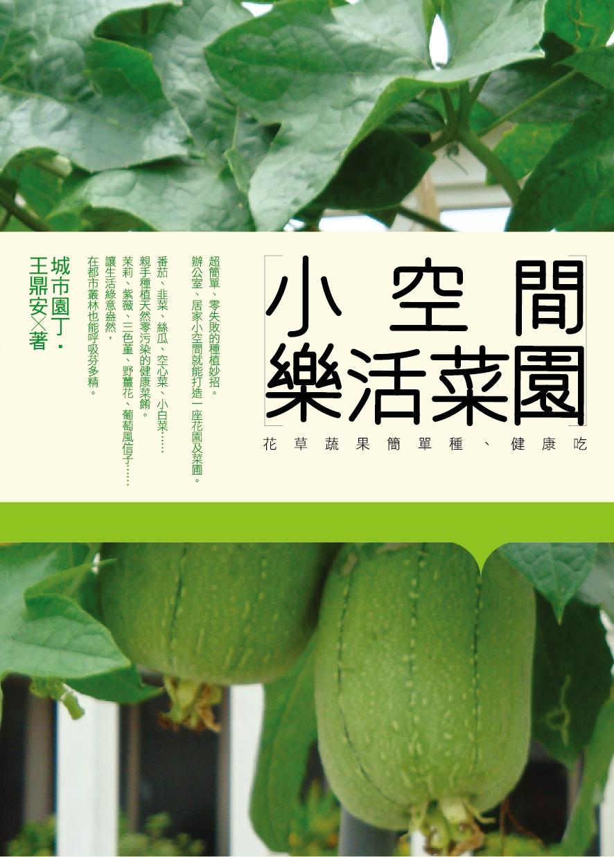 小空間樂活菜園_封面.jpg