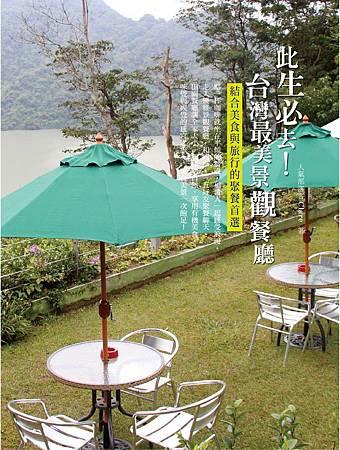 景觀餐廳_封面.jpg