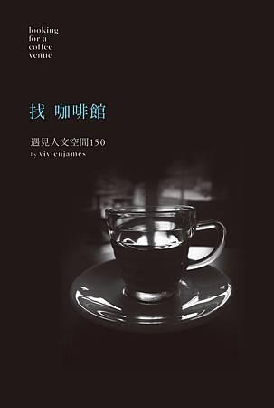 找咖啡館COVER.jpg