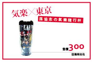 氣樂東京-隨行杯blog用-01