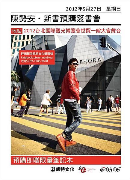 2012-百萬大歌星用手拿板-陳勢安-01