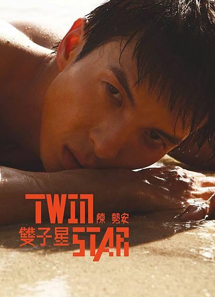 陳勢安《雙子星》封面