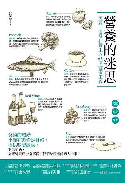 營養的迷思_封面(正面)小檔