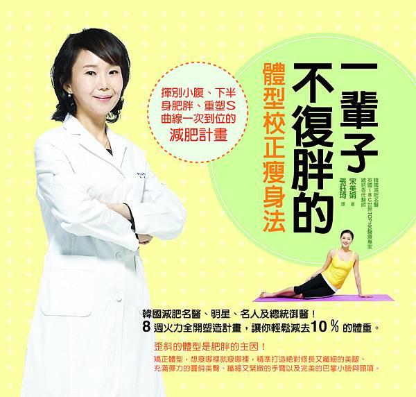 不復胖cover-01