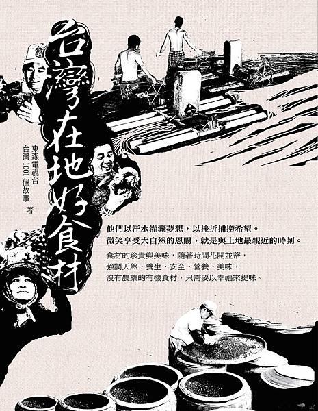 1001個故事_封面(小)