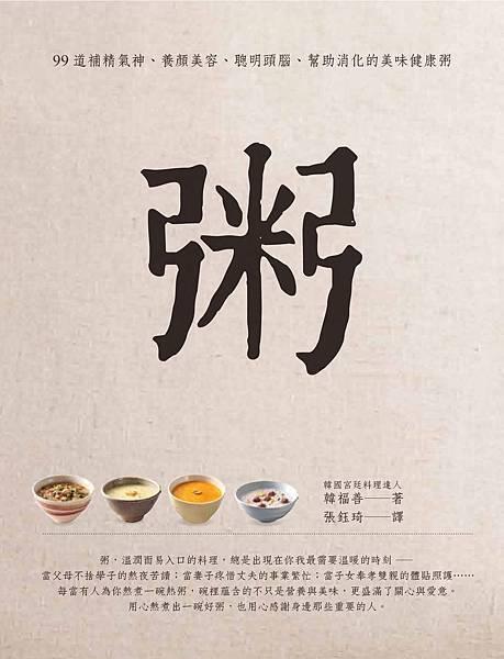粥(單封面)-封面final