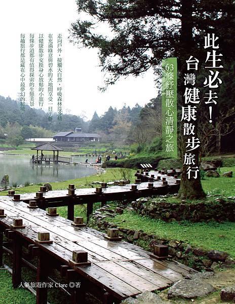 台灣健康散步旅行_封面(小檔)
