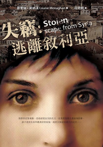 失竊:逃離敘利亞中文書封