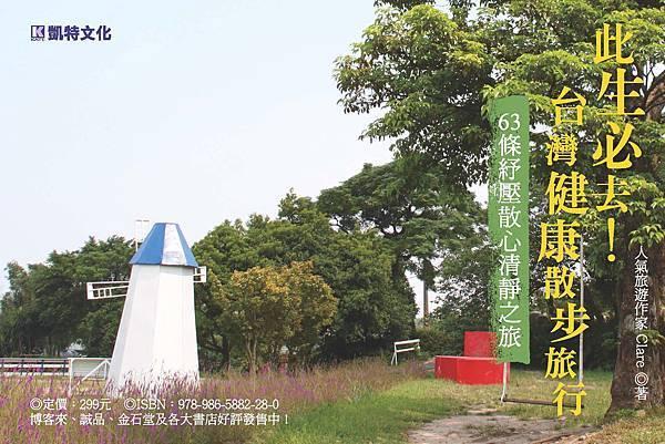 台灣健康散步旅行_明信片