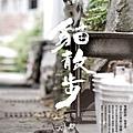 貓散步_封面(正面)