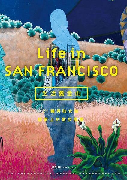 生活舊金山_封面(正面小檔)