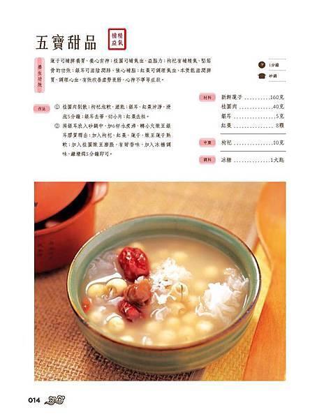 P.014 五寶甜品