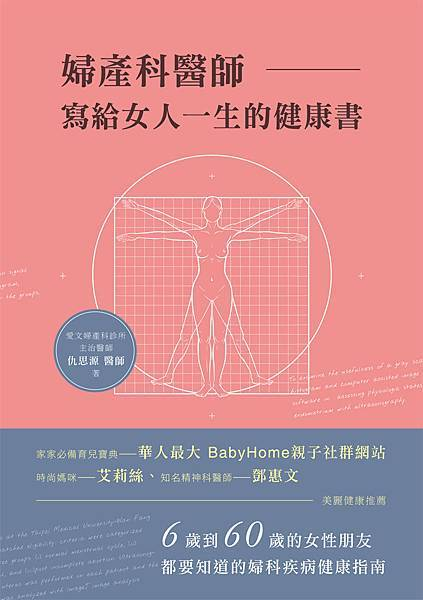 婦產科醫師寫給女人一生的健康書-封面單