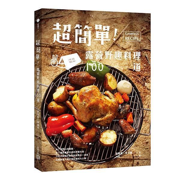 超簡單!露營野趣料理100道_立體書封