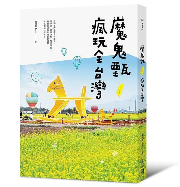 魔鬼甄瘋玩全台灣_立體書封_0513