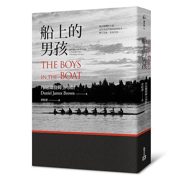 船上的男孩_立體書封_0126.jpg