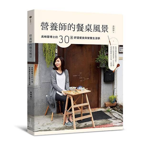 營養師的餐桌風景_立體書封_0418.jpg