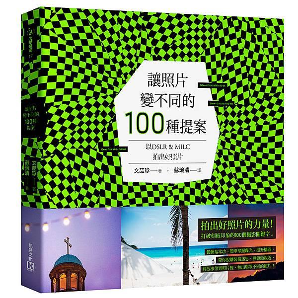 讓照片變不同的100種提案_立體書封+書腰.jpg