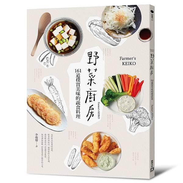 野菜廚房_立體封.jpg