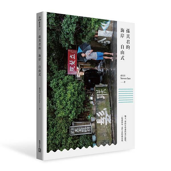 「孫其君的海岸自由式」cover.jpg