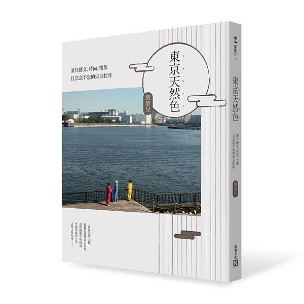 171205 東京天然色cover4-3d.jpg