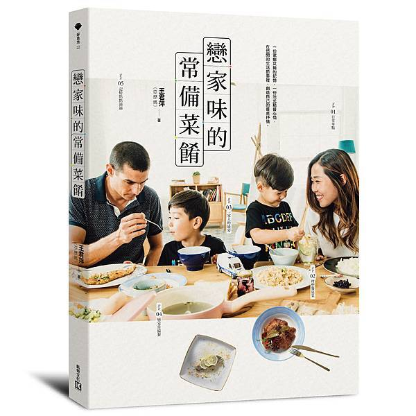 戀家味的常備菜餚_立體封.jpg