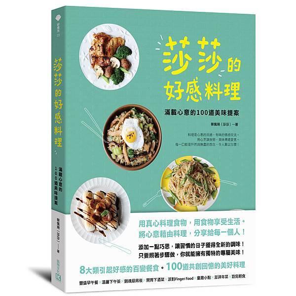 莎莎的好感料理_立體封+書腰.jpg
