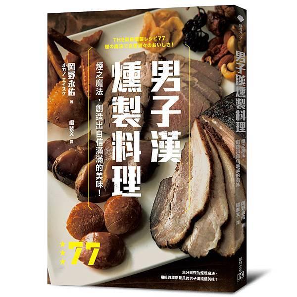 男子漢燻製料理_立體封.jpg