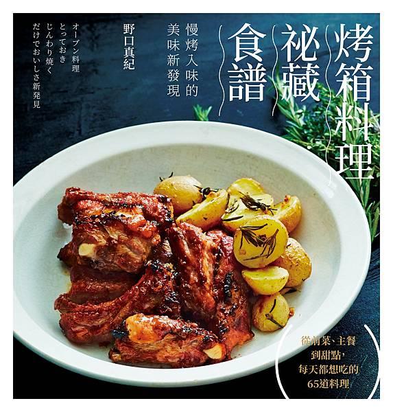 181023_烤箱料理cover2_工作區域_2.jpg