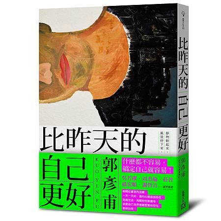 郭彥甫_立體封+書腰.jpg