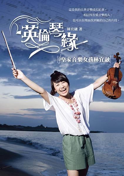 封面:英倫琴緣-皇家女孩林宜融-2.jpg