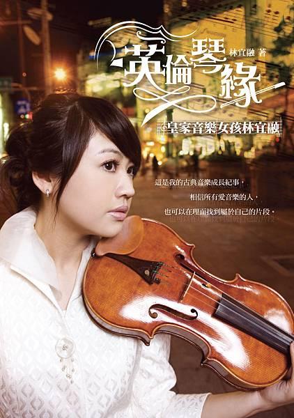封面:英倫琴緣-皇家女孩林宜融(單CD一般版).jpg