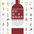我的第一本葡萄酒書封面(小).jpg