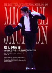 魔力與瘋狂:麥可傑克森唯一完整傳記封面(小).jpg