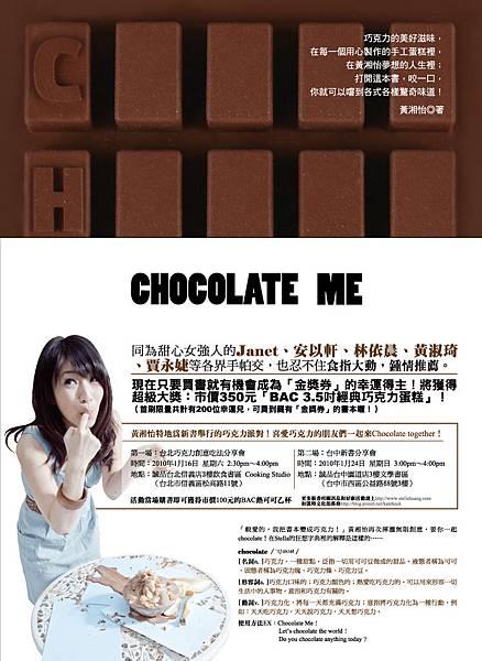 CHOCOLATE ME封面書腰版.jpg