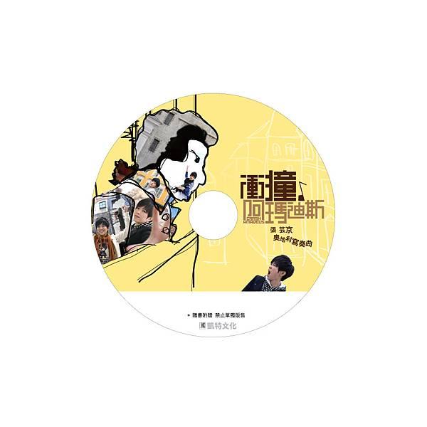 Jing_DVD圓標.jpg